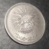 Рубль СССР в вiдмiнному станi., фото №2