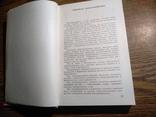 Домашнее консервирование пищевых продуктов 1966, фото №5