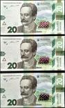 20 гривень (2016) 160 років від дня народження Івана Франка - Три послідовні, фото №2