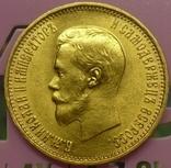10 рублей 1899 г АГ, фото №3