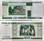 Білорусь Belarus Беларусь - 100 рубль ruble рубель - 1992 - P8 -, фото №2