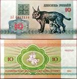 Білорусь Belarus Беларусь - 10 рубль ruble рубель - 1992 - P5, фото №2