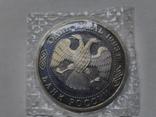 """1 рубль 1993г.""""В.И.Вернадский""""пруф,в банковской запайке., фото №3"""
