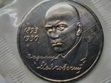 "1 рубль 1993г.""В.В.Маяковский"",анциркулейтед,в банковской запайке., фото №2"