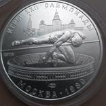 5 рублей  прыжки серебро олимпиада 1980, фото №2