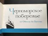 1966 Одесса Черноморское побережье, фото №3