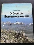 1984 У берегов Ледовитого океана. Рассказы о народах СССР, фото №2