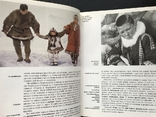 1984 У берегов Ледовитого океана. Рассказы о народах СССР, фото №4