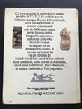 1984 У берегов Ледовитого океана. Рассказы о народах СССР, фото №13