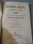 1902 год Теория музыки сборник задач Г. Конюс, фото №2