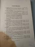 1902 год Теория музыки сборник задач Г. Конюс, фото №5
