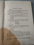 1902 год Теория музыки сборник задач Г. Конюс, фото №6