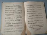 1902 год Теория музыки сборник задач Г. Конюс, фото №7