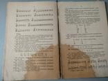 1902 год Теория музыки сборник задач Г. Конюс, фото №8