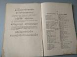 1902 год Теория музыки сборник задач Г. Конюс, фото №12
