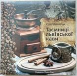 Таємниці львівської кави (новая на подарок)