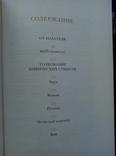 Вий Гоголь (подарочное издание) фото 2
