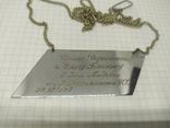 Металлический шильдик от подарка Дерюгиной и Блохину на Свадьбу. Футбол, фото №3