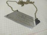Металлический шильдик от подарка Дерюгиной и Блохину на Свадьбу. Футбол, фото №4