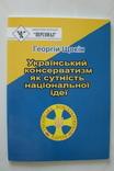 Політичне прогнозування, Вплив фінансово-політичних груп..., Український консерватизм