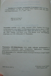 Декабристи в Україні + Історична думка в Україні ХІХ - початку ХХ ст. фото 2