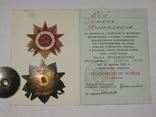 Орден Отечественной войны 1 ст. №2463726 на женщину фото 1