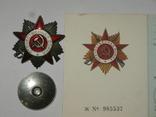 Орден Отечественной войны 1 ст. №2463726 на женщину фото 2