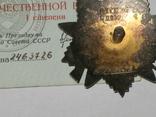 Орден Отечественной войны 1 ст. №2463726 на женщину фото 3