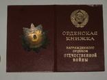 Орден Отечественной войны 1 ст. №2463726 на женщину фото 4