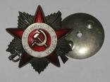 Орден Отечественной войны 1 ст. №2463726 на женщину фото 5