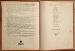 """Польські народні казки, """"Веселка"""", 1980 / Польские сказки, фото №8"""