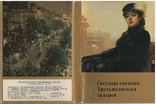 Государственная Третьяковская галерея, фото №2