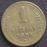 1 коп. 1956 г., фото №2