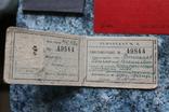 Документы из СССР ЖД, Кременчуг, Гребінка, фото №6