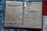 Документы из СССР ЖД, Кременчуг, Гребінка, фото №7