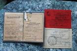 Документы из СССР ЖД, Кременчуг, Гребінка, фото №8