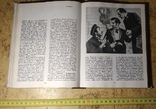 Актеры советского кино (выпуск 10) 1974г., фото №8