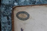 Альбом для фотографий 200-летие С.Петербурга 1903 год, фото №5