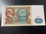 100 рублей 1991, фото №2