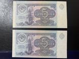5 рублей 1991 пара / номера підряд, фото №2