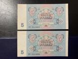 5 рублей 1991 пара / номера підряд, фото №3