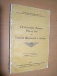 Тайни царського двора або Страшний Распутін 1918р, фото №3