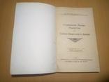 Тайни царського двора або Страшний Распутін 1918р, фото №4