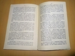 Тайни царського двора або Страшний Распутін 1918р, фото №10