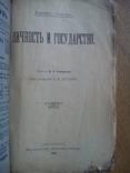 Личность и государство 1908 Спенсер Г., фото №3