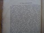 Личность и государство 1908 Спенсер Г., фото №5