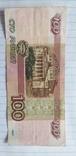 100 рублей 1997 года без модификации., фото №3