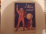 Открытка С овым Годом 1962 Космонавт., фото №2