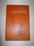 """Ю. А. Захваткин, """"Курс общей энтомологии"""", 1986 г., фото №2"""