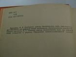 """Ю. А. Захваткин, """"Курс общей энтомологии"""", 1986 г., фото №5"""